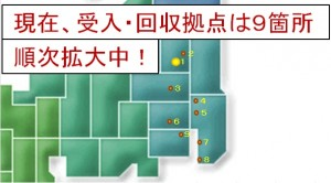 受入回収拠点地図_20150127