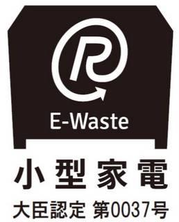 小型家電リサイクル法に基づく大臣認定37号の委託先処分施設